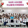 2019/05/25 USR多元創新學習課程活動(台中市石岡國小)