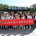 關渡公園獎助學金頒發(2016年11月13日)