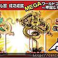 WCF MEGA 神龍