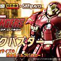 超合金 x SHF 復仇者聯盟2 鋼鐵人 Mark 44