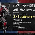 SHF 美國隊長3:英雄內戰 蟻人