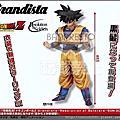 Grandista-ROS 黑髮孫悟空