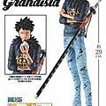 Grandista-TGM 羅