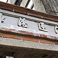 101-0311新社古堡&鹿港老街