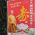 恭祝 開山和尚六秩晉三華誕 活動剪影
