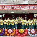 103年元旦全國志義工聯誼會暨第八屆志工授證表揚大會