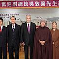 103年正德佛堂新春茶會 吳敦義副總統蒞臨發福袋