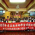 103.05.31正德佛堂 彰化分院 獎學金頒助典禮