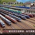 """CTTC鐵道模型運轉所""新N規運轉場景"