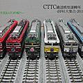 """CTTC鐵道模型""車輛機務所"""