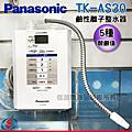 2018年鹼性離子整水器『TK-AS30』新商品