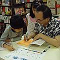 20091011魔法指印畫-金石堂站前店