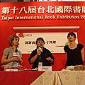 20100130 國際書展主題廣場講座和法國主題館示範活動