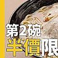 赤坂拉麵逢甲店
