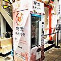 水信玄餅販賣機