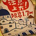 2011.4.14大社我愛Small萱希臘風
