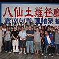 實驗室八仙土雞城聚餐