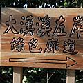 2013/6/29大溪單車郊遊趣!!
