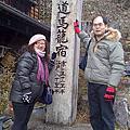 2013/1/25 ~~ 熱田神宮 + 馬籠宿漫步 + 世界影繪美術館 + 滑雪場