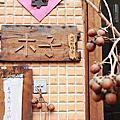 台南。木子民宿