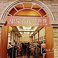 東京著衣南部拍賣會