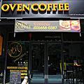 竹北。oven coffee