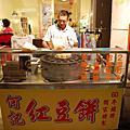 三木中日速食&好吃ㄟ紅豆餅