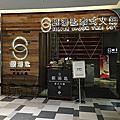 台南南紡購物中心-銀湯匙泰式火鍋