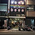 豬8色韓國料理
