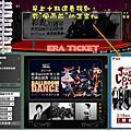 在年代售票網站購買五月天演唱會好累