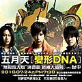 五月天DNA Final台中場