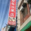 [花蓮] 豐春冰菓店