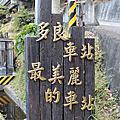 [台東] 多良車站
