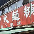 [台中] 台中大麵羹