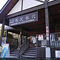 富士五湖 鳴沢氷穴