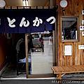 [日光]中禪寺湖.浅井精肉店