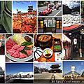 2016日本中部[交通][住宿]