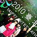 【再訪】台北國際花卉博覽會