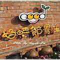 103-0323【桃園.大溪】好時節農莊