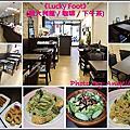 105-1218【台北】Lucky Foot(義大利麵/咖啡/下午茶)《食記》