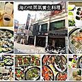 106-0108【新竹海鮮餐廳】海の味蒸氣養生料理(海之味北大店)《食記》
