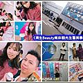 106-0205【新竹旅遊】濟生Beauty兩岸觀光生醫美學健康館(觀光工廠)