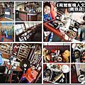 106-0227【桃園】《有間客棧人文茶館》(南崁店)