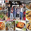 106-0319【桃園美食】基隆全家福海鮮餐廳(大溪店)