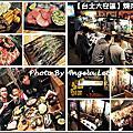 106-0422【台北大安區】燒肉工房《食記》