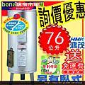 鴻茂HMK電熱水器廚衛精品
