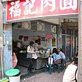 漏網之魚:路過沒吃的台南小吃名店