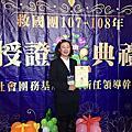 106.12.10 團委會新會長授證