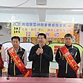 106.12.23 麥寮鄉團委會辦理會長交接典禮