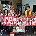 106.11.17 關懷弱勢學童及轉贈全國公益日活動